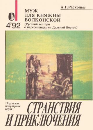 Муж для княжны Волконской [Русский вестерн о переселенцах на Дальний Восток]