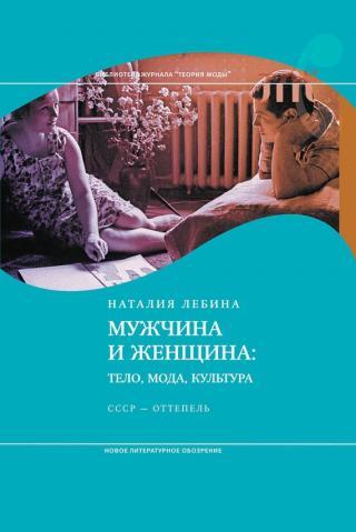 Мужчина и женщина. Тело, мода, культура. СССР - оттепель