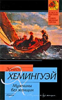 Мужчины без женщин [Сборник рассказов, 1927]