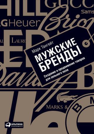 Мужские бренды [Создание и продвижение товаров для сильного пола [litres]