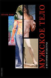 Мужское тело в истории культуры