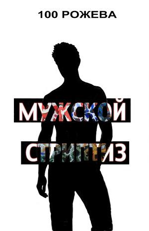 Мужской стриптиз (СИ)