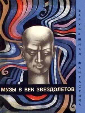 Музы в век звездолетов [Антология]