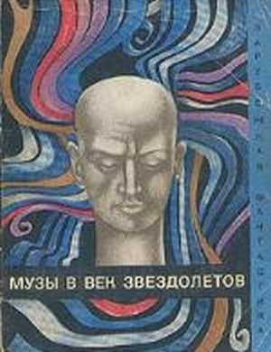 Музы в век звездолетов (Сборник)
