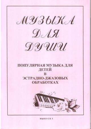 Музыка для души - Выпуск 1