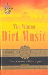 Музыка грязи