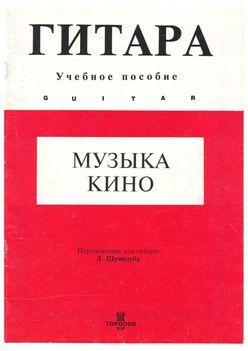 Музыка кино. Выпуск 1