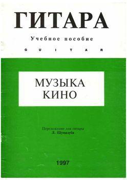 Музыка кино. Выпуск 2