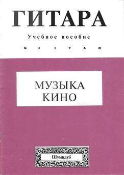 Музыка кино. Выпуск 3