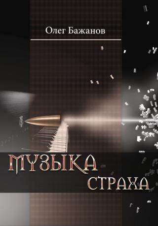 Музыка страха