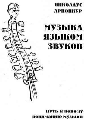 Музыка языком звуков. Путь к новому пониманию музыки