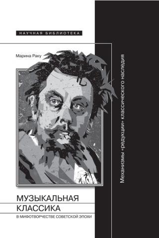 Музыкальная классика в мифотворчестве советской эпохи