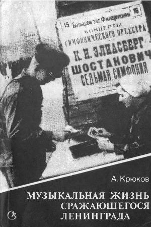 Музыкальная жизнь сражающегося Ленинграда (очерки)