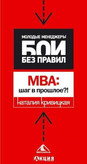 МВА: шаг в прошлое?