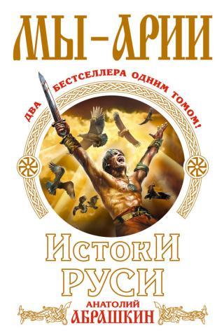 Мы – арии. Истоки Руси (сборник)