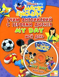 My Day (Учим английский с героями Диснея)