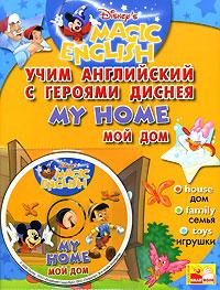 My Home (Учим английский с героями Диснея)