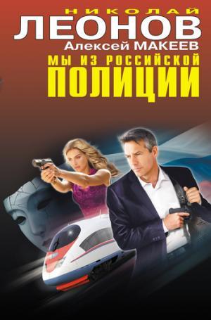 Мы из российской полиции [litres]