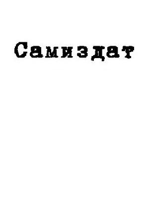 Мы - из Русской Америки! (СИ)