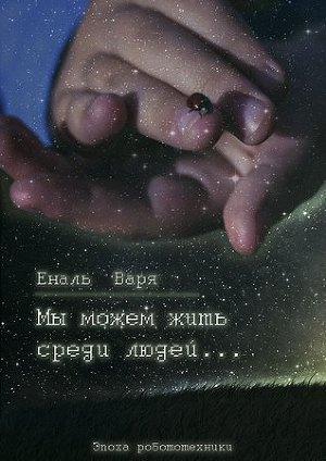 Мы можем жить среди людей... (СИ)