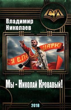Мы - Николай Кровавый! (СИ)