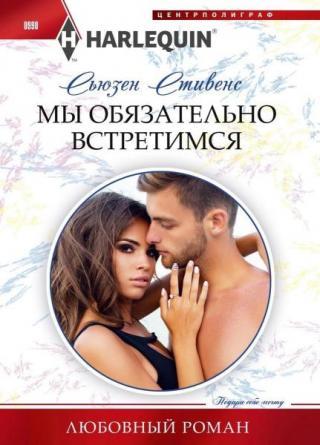 Мы обязательно встретимся [The Secret Kept from the Greek - ru]