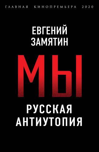 Мы. Русская антиутопия [litres с оптимизированной обложкой]