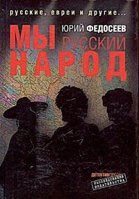 Мы – русский народ