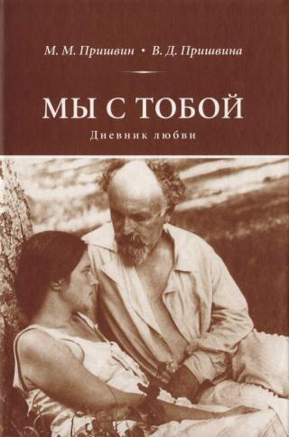 Мы с тобой Дневник любви