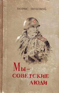 Мы — советские люди