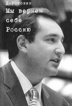 Мы вернем себе Россию