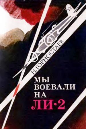 Мы воевали на Ли-2