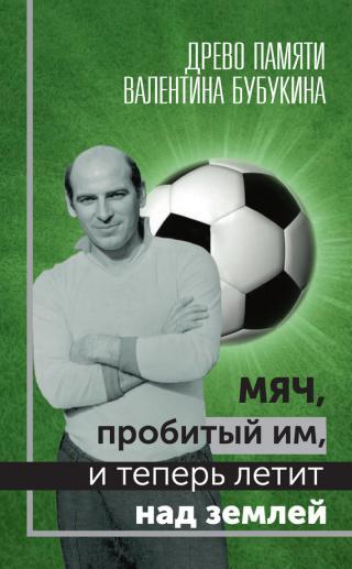 Мяч, пробитый им, и теперь летит над землей. Древо памяти Валентина Бубукина