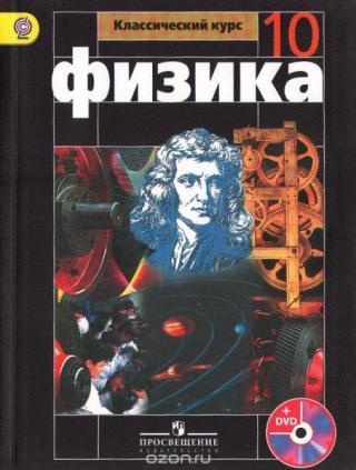 Мякишев Г.Я., Буховцев Б.Б., Сотский Н.Н. Физика. 10 класс. Базовый уровень