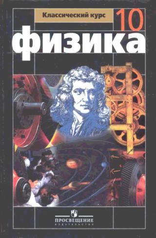 """Книга """"физика. Молекулярная физика. Термодинамика. Углублённый."""