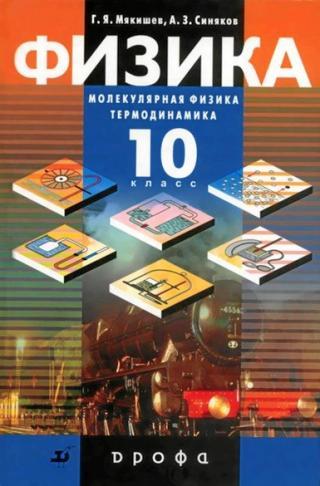 Мякишев Г.Я., Синяков А.3. Физика. 10 класс. Молекулярная физика. Термодинамика. Профильный уровень