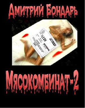 Мясокомбинат-2
