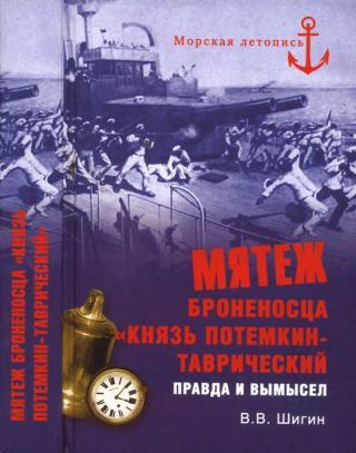 Мятеж броненосца «Князь Потемкин-Таврический»