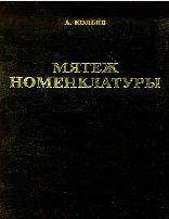 Мятеж номенклатуры. Москва 1991-1993. Книга 1