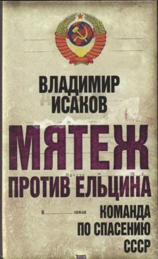 Мятеж против Ельцина