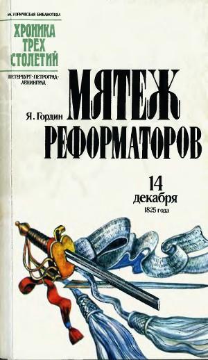 Мятеж реформаторов. 14 декабря 1825 года