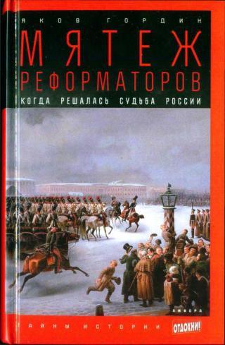 Мятеж реформаторов: Когда решалась судьба России