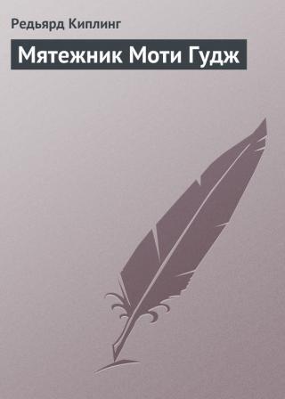 Мятежник Моти Гудж