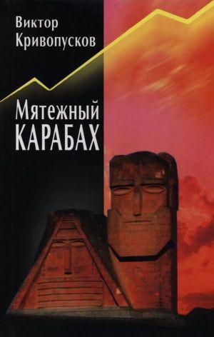 Мятежный Карабах