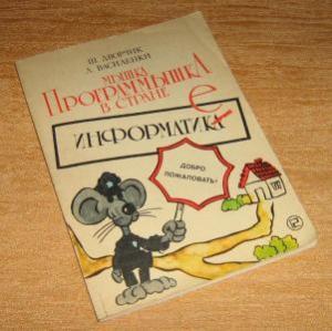 Мышка-программышка в стране Информатике