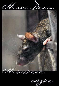 Мышкины слёзки