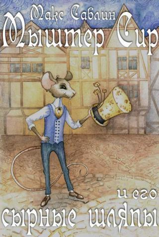 Мыштер Сир и его сырные шляпы