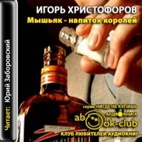 Мышьяк - напиток королей