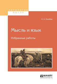Мысль и язык (3-е издание)