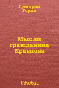 Мысли гражданина Кравцова